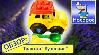 """Обзор игрушки Трактор """"Кузнечик"""" с лопаткой и граблями"""