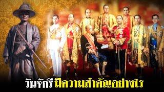 เรื่องจริงประวัติศาสตร์❗#วันจักรี มีความสำคัญอย่างไรกับชาวไทย?