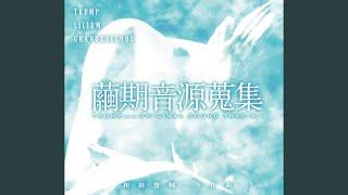 Provided to YouTube by ポニーキャニオン 繭期の子守唄 · Meimi Tamura 繭期音源蒐集 TRUMP series ORIGINAL SOUNDTRACK-Ⅰ ℗ WATANABE ...