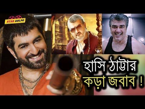 জিৎকে নিয়ে হাসি ঠাট্টা করার দাঁত ভাঙা কড়া জবাব। jeet movie Sultan Controversy Star golpo