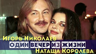 Смотреть клип Игорь Николаев И Наташа Королева - Один Вечер Из Жизни