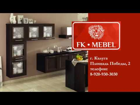 Мебель на заказ | Калуга | FK-MEBEL