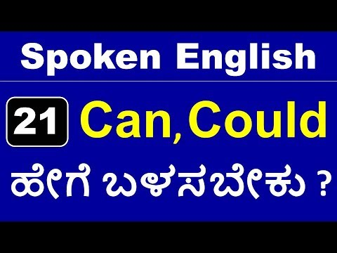 Could you please meaning in kannada