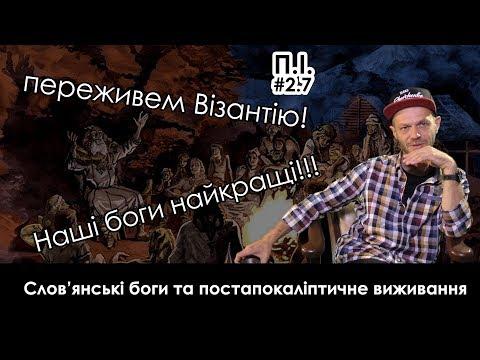 Пивна Історія #2.7 Словянські боги та постапокаліптичне виживання