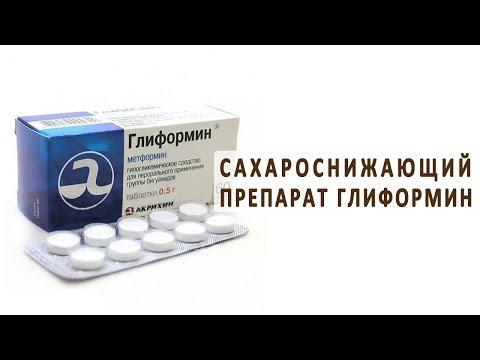 Сахаропонижающие таблетки для диабета 2 типа