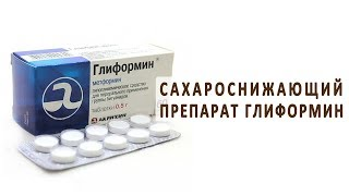 Сахаропонижающее Глиформин при сахарном диабете 2 типа