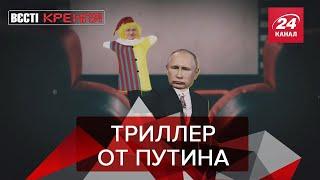 """Почему  """"Джокер"""" не понравился министру РФ, Вести Кремля Сливки, 2 ноября 2019"""