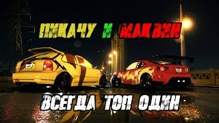 Need For Speed PS4 Pro ► ПІКАЧУ І МАКВИН ЗАВЖДИ ТОП ОДИН!!!