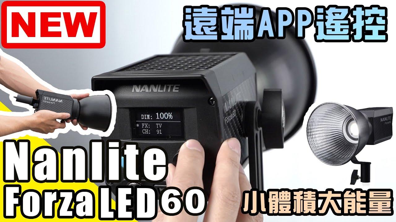 楔石攝影器材-傳說中的Nanlite Forza 60,攝影練功房, 攝影器材 - Carousell