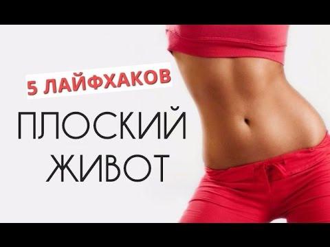 эффективное похудение живота читать