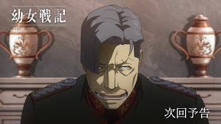 第10話「勝利への道」あらすじ 戦線を大幅に後退した帝国軍は、重要な西...