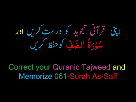 Memorize 061-Surah Al-Suff (complete) (10-times) Repetition