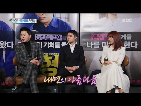 [Section TV] 섹션 TV - Park Shin-hye Enjoyed Acting With Do Kyung Soo & Jo Jung-suk 20161120