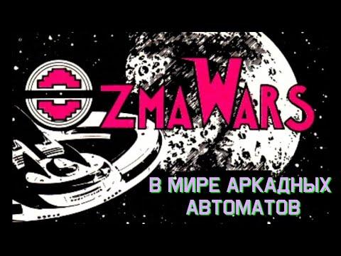 В мире аркадных автоматов. Выпуск 1. Ozma Wars