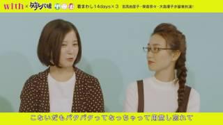 吉高由里子・榮倉奈々・大島優子インタビュー ドラマ「東京タラレバ娘」×雑誌『with』