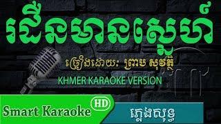 រដឺនមានស្នេហ៍ ភ្លេងសុទ្ធ ព្រាប សុវត្ថិ Rodern Mean Sne Preab Sovath Pleng Sot - Smart Karaoke