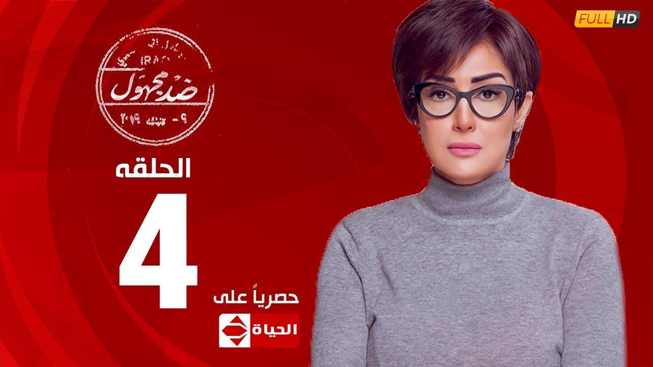 مسلسل ضد مجهول بطولة غادة عبد الرازق – الحلقة الرابعة (٤)|  (Ded Maghool (EP4