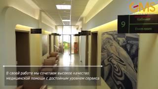 видео: Частная медицинская клиника GMS
