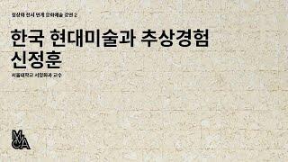 정상화 전시 연계 문화예술 강연 2