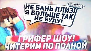 Грифер Шоу с ЧИТАМИ НА СЕРВЕРЕ МАЙНКРАФТ ПЕ 1.12.0