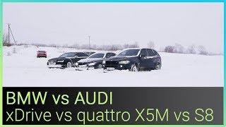 BMW xDrive VS AUDI quattro BMW X5M F85 vs AUDI S8