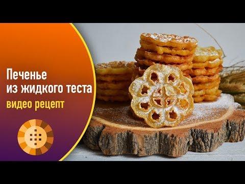 печенье из жидкого теста рецепты с фото