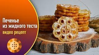 Печенье из жидкого теста — видео рецепт