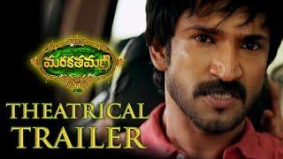 Telugutimes.net MarakathaMani Theatrical Trailer