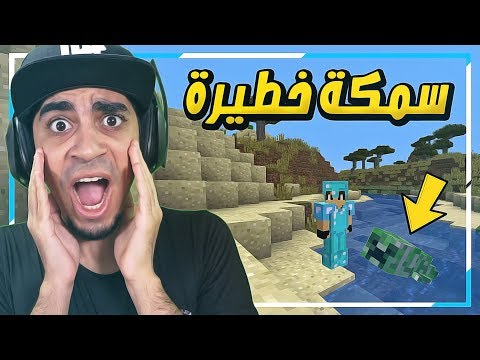 ماين كرافت: خليج كرافت #48 | اكتشفت سمكة تنفجر 🔴 !! و رسمياً كملنا بناء البيت 😍 !