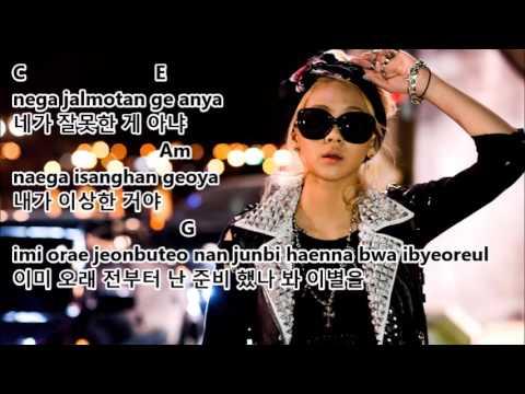 2NE1 투애니원 - Lonely lyrics and chords