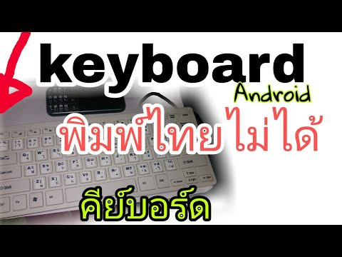 คีย์บอร์ดมือถือพิมพ์ไทยไม่ได้ แก้ได้ง่ายๆ Keyboard