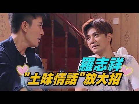 """【極限挑戰】羅志祥賈乃亮""""土味情話""""讓人客羞爆啦!"""