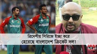 ত্রিদেশীয় সিরিজে ইচ্ছা করে হেরেছে বাংলাদেশ ক্রিকেট দল! | চিত্রনায়ক রুবেল | Somoy Tv news