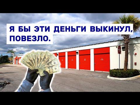 Нашли деньги, я их чуть не выкинул, повезло,  Евгений заметил. Сотни клюшек и десятки мешков.