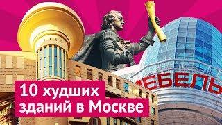 10 самых уродливых зданий Москвы