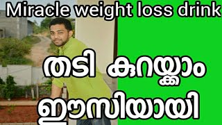 weight loss juice in malayalam - Miracle weight loss drink | lose weight 10 kgs