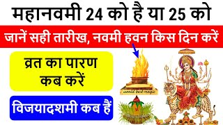 दुर्गा महानवमी 24 अक्टूबर या 25 अक्टूबर 2020 Durga Maha Navami 2020 October Navratri Durga Puja Date