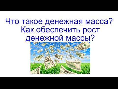 Что такое денежная масса? Как обеспечить рост денежной массы?