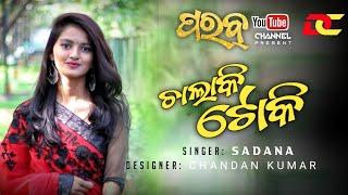 CHALAKI BOTI || Singer - SADANA || Koraputia Desia Song || Koraput Review