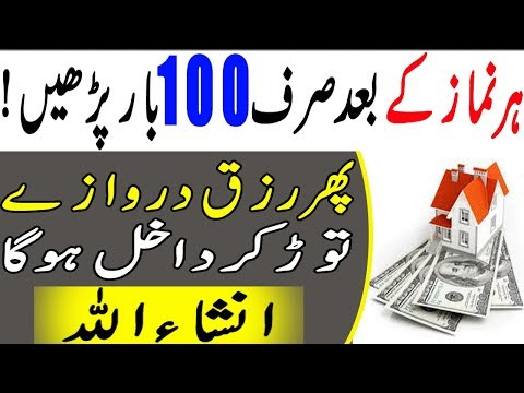 Powerful Wazifa For Wealth And Rizq/Dolat Mand Aur Ameer Banne Ka Wazifa In Urdu/Islamic Wazaif
