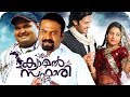 Camel Safari - Malayalam Full Movie 2013 Official [HD]