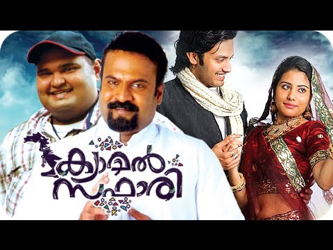 Movie Poster Malayalam Malayalam Full Movie 2013