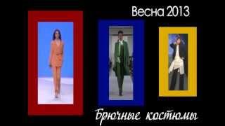 Модные брючные костюмы. Тендеции весны 2013 года