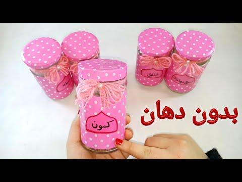 أسهل طريقه لعمل طقم توابل تركي من البرطمانات بدون دهان 😍🙋😍 Diy: recycled glass jars