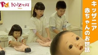 キッザニア 新生児室で赤ちゃんのお世話 せんももあい Kidzania Tokyo Nursery 2018