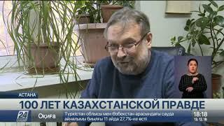 Легендарной газете «Казахстанская правда» исполняется 100 лет