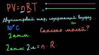 Уравнение идеального газа. Пример 1 | Газы.Молекулярно-кинетическая теория | Химия ( видео 2)