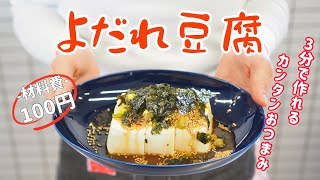 チョレギ豆腐|さっちんのラク安おつまみさんのレシピ書き起こし