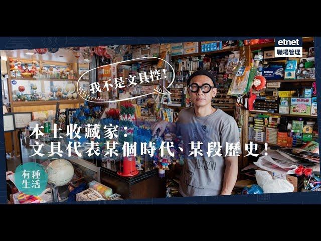【民間保育】從舊物考究歷史!本土收藏家:香港人選擇放棄用實體文具!