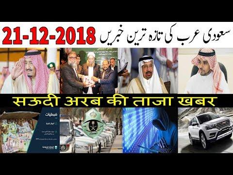 Saudi Arabia Latest News Today Urdu Hindi | 21-12-2018 | King Salman Inaugurates Janadriyah Festival
